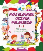 Мій словник з польської мови. 1–4 роки навчання