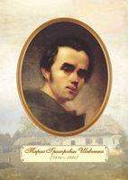 Портрет Тараса Шевченка молодий вік. Плакат