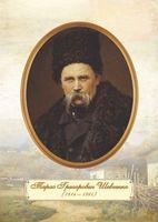 Портрет Тараса Шевченка зрілий вік. Плакат