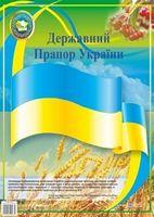 Державний Прапор України. Плакат. Серія «ДСУ»