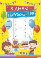 З днем народження. Плакат жовтий