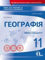 Географія. 11 клас. Зошит для поточного та тематичного оцінювання + практичні роботи  (НОВА ПРОГРАМА)