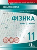 Фізика, 11 кл.:зошит для поточного та тематичного оцінювання +зошит для лабор. роб. (НОВА ПРОГРАМА)