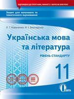 Укр. мова та література, 11 кл.:зошит для поточного та тем. оці-ня (НОВА ПРОГРАМА)