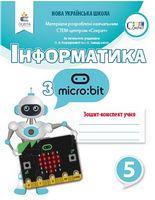 Інформатика з Micro:bit. Робочий зошит-конспект. 5 клас