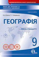 Географія. 9 клас. Зошит для поточного та тематичного оцінювання + практичні роботи  (НОВА ПРОГРАМА)
