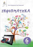 Інформатика. Підручник. 6 кл. (НОВА ПРОГРАМА)