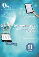 Математика (алгебра і початки аналізу та геометрія). Підручник. 11 кл. (рівень стандарту) (НОВА ПРОГРАМА)
