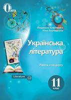 Українська література. Підручник. 11 кл. (рівень стандарту) (НОВА ПРОГРАМА)