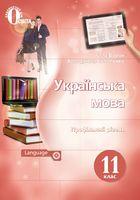 Українська мова. Підручник. 11 кл. (профільний рівень) (НОВА ПРОГРАМА)
