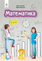 Математика. Підручник. 2 кл.