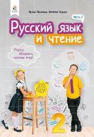 Російська мова та читання. Підручник. 2 кл. Ч.2 (рос.)