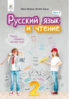Російська мова та читання. Підручник. 2 кл. Ч.1 (рос.)