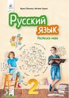 Російська мова. Підручник. 2 кл. (рос.)
