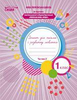 Зошит для письма і розвитку мовлення, 1 кл. Ч.2 (до Букваря Большакової І.О.)
