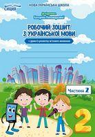 Українська мова. Робочий зошит +уроки із розвитку зв'язного мовлення. 2 кл. Ч.2 (до підр.Пономарьової К.І.)