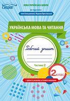 Українська мова та читання. Робочий зошит +уроки із розвитку зв'язного мовлення. 2 кл. Ч.2 (до підр. Большакової І.О.)
