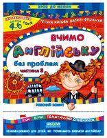 Вчимо англійську без проблем, част. 3. Крок до школи (4 - 6 років). Т. Жирова, В. Федієнко.