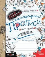 Каліграфічні прописи. Синя графічна сітка (українською мовою).