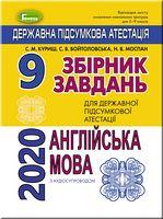 ДПА 2020 9 клас Англійська мова Збірник завдань. Куриш С.
