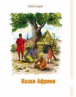 Казки Африки. Книга для читання. Я досліджую світ, 2кл.