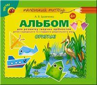 Альбом для розвитку творчих здібностей «Оригамі» для дітей середнього та старшого дошкільного віку