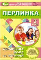 Перлинка. Посібник для додаткового читання, 2 кл. (до підруч. Большакової)