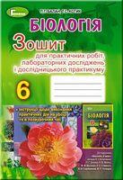 Біологія, 6 кл. Зошит для практичних робіт, лабораторних досліджень і дослідницького практикуму