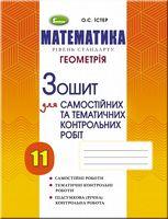 Геометрія, 11 кл. Зошит для самостійних та тематичних контрольних робіт