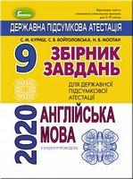 ДПА 2020. Збірник завдань. Англійська мова, 9 кл.