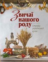 Звичаї нашого народу: страви української кухні