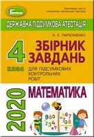 ДПА. Збірник завдань для підсумкових контрольних робіт з математики. 4 кл.