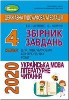 ДПА 2020, 4 кл. Підсумкові контрольні роботи з Української мови та читання