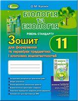 Біологія та екологія, 11 кл. Зошит для формування і перевірки предметних і ключових компетентностей