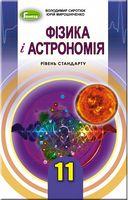 Фізика і астрономія, 11 кл. Підручник (рівень стандарт)