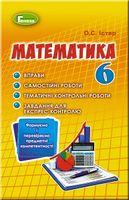 Математика, 6 кл. Вправи, самостійні роботи, тематичні контрольні роботи, завдання для експрес-контролю