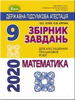 ДПА 2020, 9 кл.,Збірник завдань. Математика