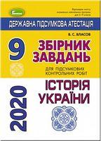 ДПА 2020, 9 кл.,Збірник завдань. Історія України