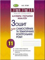 Алгебра, 11 кл. Зошит для самостійних та тематичних контрольних робіт