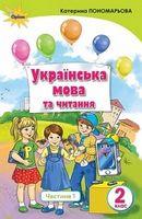 Українська мова та читання, 2кл. Підручник ч.1 (Укр.мова)