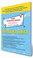 Навчальні програми. Тематичне планування. Методичні рекомендації (до прграми Савченко О.Я.)