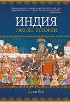 Індія. 5000 років історії