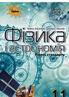 Фізика і астрономія, 11 кл. Підручник (рівень ст.)