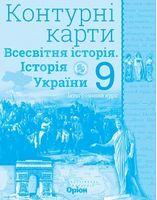 Контурні карти Всесвітня історія Історія України (інтегрований курс) 9 кл.