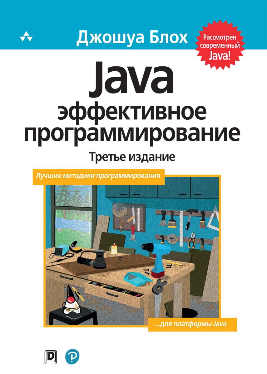 Книги java U_files_store_3_2365790