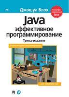 Ефективне програмування Java (мяг)