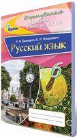 Русский язык. 6 кл. Формирование предметных компетентностей. Сборник самостоятельных работ.