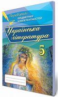 Українська література. Перевірка предметних компетентностей, 5 кл. Збірник завдань для оцінювання навчальних досягнень