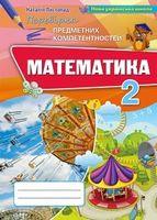 Математика, 2кл. Перевірка предметних компетентностей. Збірник для оцінювання навчальних досягнень