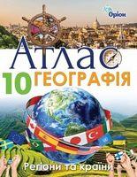 Атлас географія 10 кл. Регіони та країни